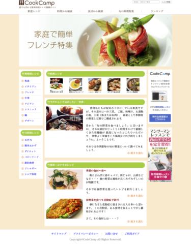 簡単料理レシピ掲載サイト